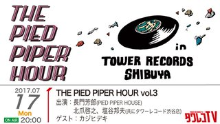 『THE PIED PIPER HOUR vol.3』 ゲスト:カジヒデキ