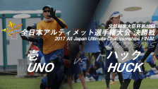 Women's FINAL / 文部科学大臣杯第42回全日本アルティメット選手権大会 ウィメン部門決勝戦 / All Japan Ultimate Championships 2017
