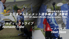 Men's FINAL / 文部科学大臣杯第42回全日本アルティメット選手権大会 メン部門決勝戦 / All Japan Ultimate Championships 2017
