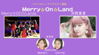 Merry☆On☆Land#3