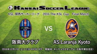 KSLTV Archives|2016 The KSL CUP|決勝戦 阪南大クラブ-AS.Laranja Kyoto