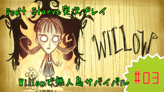 【Don't Starve】Willowで3回目!強烈に取り乱します!#3
