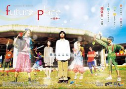 future place〜追伸〜/ 提供 7contents
