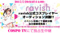KAWAII JAPAN COSPO TV  特別編
