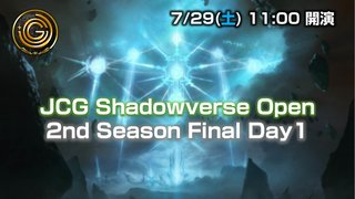 【JCG SV】国内最大級ゲーム大会!JCG Shadowverse Open 2nd Season Final Day1 通常大会