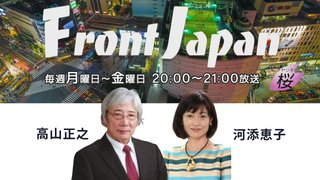 """【Front Japan 桜】いいかげんにしろ!加計問題 / 内戦状態!党大会に向け中国共産党内部の""""死闘""""[桜H29/7/26]"""