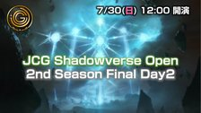 【JCG SV】国内最大級ゲーム大会!JCG Shadowverse Open 2nd Season Final Day2 2Pick大会