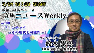AWニュースWeekly  7/31(火)#200「フィンテック~その現状と可能性~」