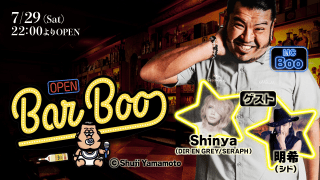 Bar Boo#2~Shinya&明希編~