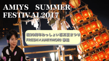 AMIYS SUMMER FESTIVAL 2017 in KitakyushuVol1