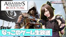 【ASSASSIN'S CREED4】なっこのゲーム実況生放送