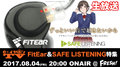 e☆イヤホンTV「FitEar & SAFE LISTENING特集」