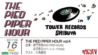 『THE PIED PIPER HOUR vol.4』 ゲスト:六角精児