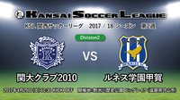 KSLTV Archives|2017/18シーズン 第2週[Division2]関大クラブ2010-ルネス学園甲賀