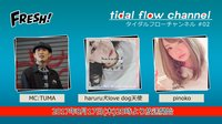 tidal flow channel #02 ゲスト : haruru犬love dog天使, pinoko