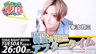 [TNM]【EARTH奏流☆翔三AFTER TIME#25】