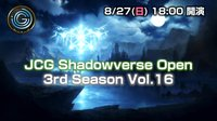 【JCG SV】国内最大級ゲーム大会! JCG Shadowverse Open 3rd Season Vol.16