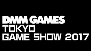DMMGAMES ステージより生放送! 9/24【TGS2017】