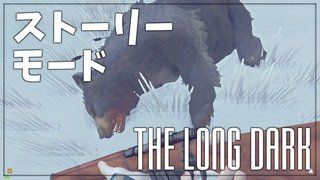 ⛄THE LONG DARK⛄ 熊狩り #8