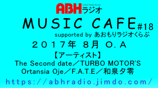 MUSIC CAFE#18