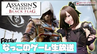 【ASSASSIN'S CREED4 #4】なっこのゲーム実況生放送