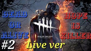 #2[Dead by Daylight]〈ホープさんがいくDaed by Daylight〉