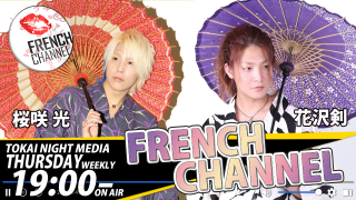 [TNM]【FRENCH CHANNEL#23】