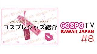 KAWAII JAPAN COSPO TV #8