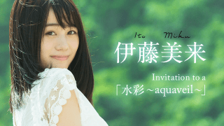 Ito Miku Invitation to a「水彩~aquaveil~」
