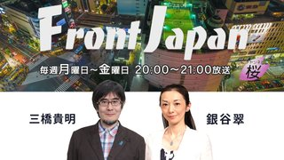 【Front Japan 桜】ビットコインと日本円 / 男の弱体化[桜H29/8/25]