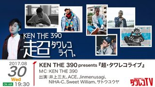 """KEN THE 390 presents『超・タワレコライブ』 ~舞台『TOKYO TRIBE』&『Pitch Odd Mansion """"2 HORNS CITY #1″』 ~"""
