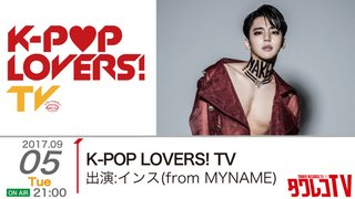K-POP LOVERS! TV - インス(from MYNAME)