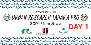 2017 APB『URABAN RESEARCH TAHARA PRO』DAY1 digest(ダイジェスト)