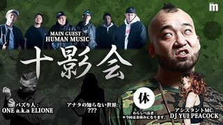 「十影会」ゲスト:HUMAN MUSIC, ONE a.k.a. ELIONE, SECRET GUEST!!!