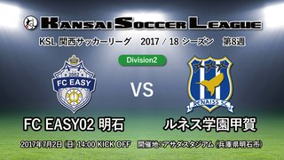 KSLTV Archives|2017/18シーズン 第8週[Division2]FC EASY02 明石-ルネス学園甲賀