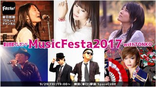 夏目哲郎Presents Music Festa 2017 with TONNKO