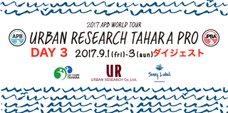 2017 APB WORLD TOUR 『URBAN RESEARCH TAHARA PRO』DAY3ダイジェスト