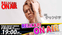 [TNM]【RELICARI ON AIR #10】