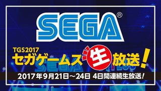 TGS2017セガゲームス生放送!DAY1(9/21)【TGS2017】
