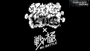 戦極MCBATTLE×KING OF KINGS
