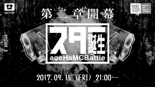 スター誕生 -ageHa MC BATTLE- #6