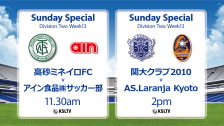 KSLTV|Sunday Special|関西サッカーリーグ 2017/18シーズン 第13週