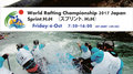 World Rafting Championship 2017 Japan Sprint,H2H (スプリント、H2H)