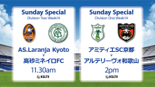 KSLTV|Sunday Special|関西サッカーリーグ 2017/18シーズン 第14週