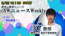 AWニュースWeekly  9/22(金)#204「衆院解散!」