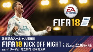 FIFA 18 KICK OFF NIGHT
