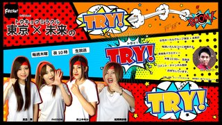 TRY! TRY! TRY! (2ndTry)ゲスト:美貴&Takeshi
