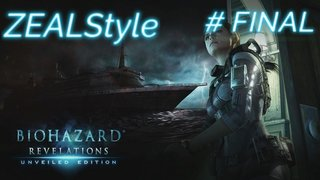 ZEALStyle 第267回【BIOHAZARD REVELATIONS PS4版】#FINAL
