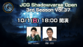 【JCG SV】国内最大級ゲーム大会! JCG Shadowverse Open 3rd Season Vol.37