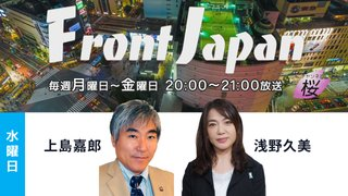【Front Japan 桜】希望の党に希望はあるか? / ある日突然刑事被告人にされる悪夢 / パンダの苦悩[桜H29/9/27]
